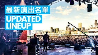 Download Clockenflap 2017 New Acts Announced 最新音樂陣容出爐! Video
