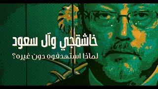 Download خاشقجي وآل سعود.. لماذا استهدفوه دون غيره؟ Video