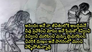 Download దూరమైనా ప్రేయసి పైన కవిత రాసిన ప్రేమికుడు | Telugu prema kavitha | Suresh bojja | telugu love quotes Video