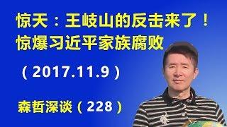 Download 惊天:王岐山的反击来了!惊爆习近平家族腐败问题(2017.11.9) Video