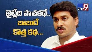 Download LIVE : YS Jagan speaks to media    TDP Pulls Out of NDA    AP special status - TV9 Video