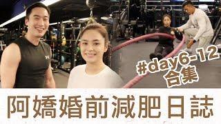 Download #阿嬌婚前減肥日誌 #day6-12 合集 Video