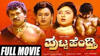 Download Putta Hendthi / ಪುಟ್ಟ ಹೆಂಡ್ತಿ |Kannada Full HD Mov Video