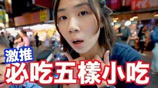Download 這才是台北最強在地夜市? 南機場夜市必吃美食推薦! Video