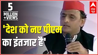 Download Shikhar Samagam: Akhilesh Yadav FULL: India is waiting for new PM Video