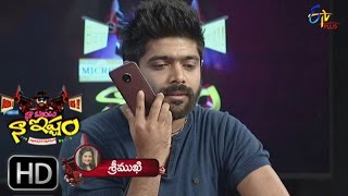 Download Naa Show Naa Ishtam | Prank Call To Anchor Sreemukhi | 19th April 2017 | ETV Plus Video