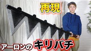 "Download 【超巨大】""ワンピース""アーロンのキリバチを25時間かけて1から作る!!(DIY) Making ″Kiribachi″ of Arlong(ONE PIECE)!! Video"