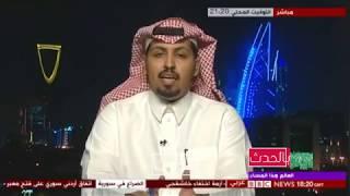 Download غازي الحارثي: السعودية ستعاقب العالم بأسعار النفط لو حصلت اي عقوبات اقتصادية عليها Video