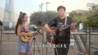 Download Chinese music - guitar cover [奇妙能力歌] Video