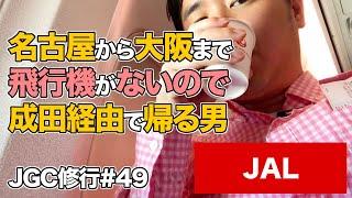 Download JAL中部国際空港セントレア⇒成田空港 搭乗レビュー#JGC修行 Video