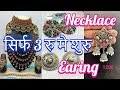 Download सिर्फ 3 रु मे शुरु | Artificial Jewellery | Earrings, Necklace,, Bangle | Sadar Bazar Delhi Video