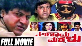 Download Annavra Makkalu–ಅಣ್ಣಾವ್ರ ಮಕ್ಕಳು | Kannada Full Movie | FEAT.Shivarajkumar,Maheshwari,Reman Singh Video