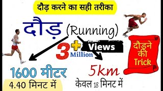 Download भर्तियों में #Race दौड़ लगाने का सही तरीका..#RajPolice #RPF #Police #SSCGD #Army #Physical #BoranSir Video