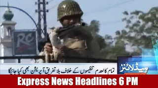 Download Express News Headlines - 06:00 PM | 19 February 2017 Video