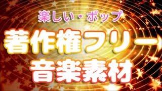 Download 【無料フリーBGM】楽しい&ポップなBGMまとめ【PeriTune】 Video