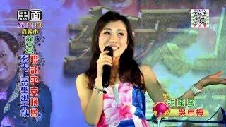 Download 黑面綜藝團-嘉義市龍安宮玄天上帝聖誕千秋-03 Video