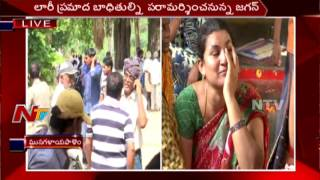 Download YS Jagan to Visit Lorry Accident Victims in AP || Latest Updates || NTV Video