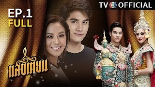 Download แสงเทียน SangTian EP.1 Full | 21-11-59 | TV3 Official Video
