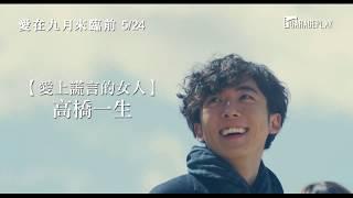 Download 【愛在九月來臨前】首支預告 高橋一生首部主演愛情電影 5/24想相信與你的奇蹟 Video