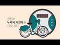 Download 창원시의 누비자 자전거를 아시나요? Video