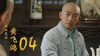 Download 國士無雙黃飛鴻 | Huang Fei Hong 04(鄭愷、郭碧婷、鐘楚曦等主演) Video