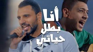 Download Zap Tharwat Ft. Osama ElHady - Ana Batal Hayati | زاب ثروت واسامة الهادي - انا بطل حياتى Video