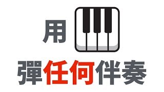 Download 如何用鋼琴彈出任何風格的伴奏? Video
