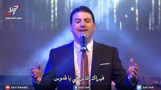 Download ترنيمة قدوس قدوس - المرنم زياد شحاده - حفل رب القيامة Video