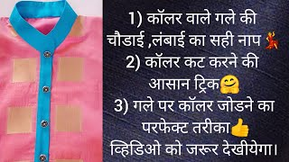 Download COLLAR NECK cutting PERFECT way.हिंदी मे। Video