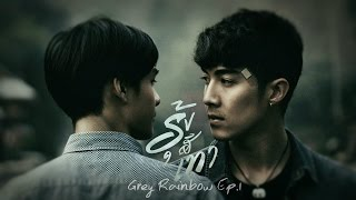 Download Grey Rainbow [รุ้งสีเทา] - Episode 1 Full [English Subtitle] Video