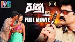 Download Rudra IPS Latest Telugu Full Movie HD | Raj Krishna | Keerthana | Chitram Sreenu | Indian Video Guru Video