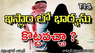 Download ఇస్లాం లో భర్త భార్యను కొట్టవచ్చా Video