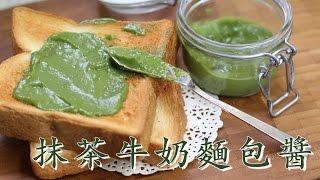 Download Ding2 │DIY抹茶牛奶麵包醬 Video