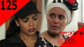 Download Mogachoch EBS Latest Series Drama - S05E125 - Part 125 Video