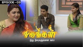 Download Nijangal - With Kushboo - நிஜங்கள் Sun TV Episode 03   26/10/2016 Video