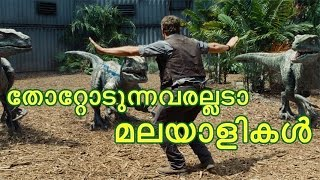 Download Jurassic World in Malayalam MashUp Comedy Remix - Malayalam Comedy Video Video