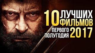 Download ТОП-10 ЛУЧШИХ фильмов первой половины 2017 года Video