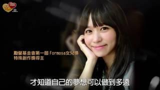 Download 2016台灣女孩日宣導影片 Video