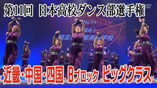 Download 日本高校ダンス部選手権 近畿中国四国Bブロック ビッグクラス 全国大会出場校 Video