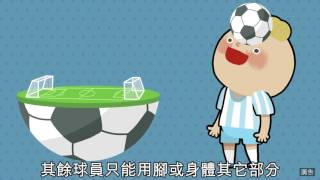 Download 「熊讚運動教室」- 足球篇 Video