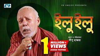 Download I L U I L U | ATM Samuzzaman | Chitrolekha Goho | Arfan Ahmed | Dipu Hazra | Bangla Comedy Natok Video