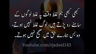 Download Best urdu life changing quotations|Quotations about life|Life changing Quote|Adeel Hassan|Urdu Quote Video