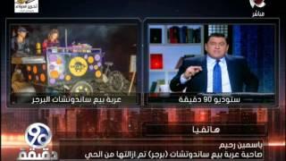 Download 90 دقيقة | ياسمين صاحبة عربية ( البرجر ) تحكي تفاصيل تحفظ شرطة المرافق على عربيتها Video