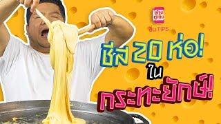 Download อิ่ม TIPS | ยืดดดด~ ได้อีก เมื่อเทชีส 20 ห่อในกระทะใบใหญ่ .. กินกับอะไรต้องดู!! #MenuSayCheese Video