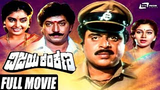 Download Vijaya Kankana | Kannada Full Movie | Ambarish| Shruti | Action Movie Video