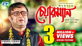 Download সহজ সরল চেয়ারম্যান | Shohoj Shorol Chairman | Bangla Comedy Natok | A Kho Mo Hasan | Sanjida Tonni Video