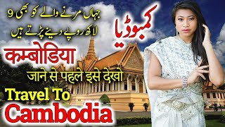 Download Travel To Cambodia | Full History And Documentary About Cambodia In Urdu & Hindi | کمبوڈیا کی سیر Video