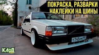 Download Volvo 740 Tuning Ep.4 / Подготовка к сезону / Покраска, разварки, занижение, наклейки на шины Video