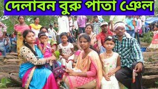 Download Santali Buru Bonga Pata ( Pahar Puja ) Documentary Video Video