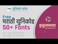 Download Font: 50+ Free Unicode Fonts Marathi Video